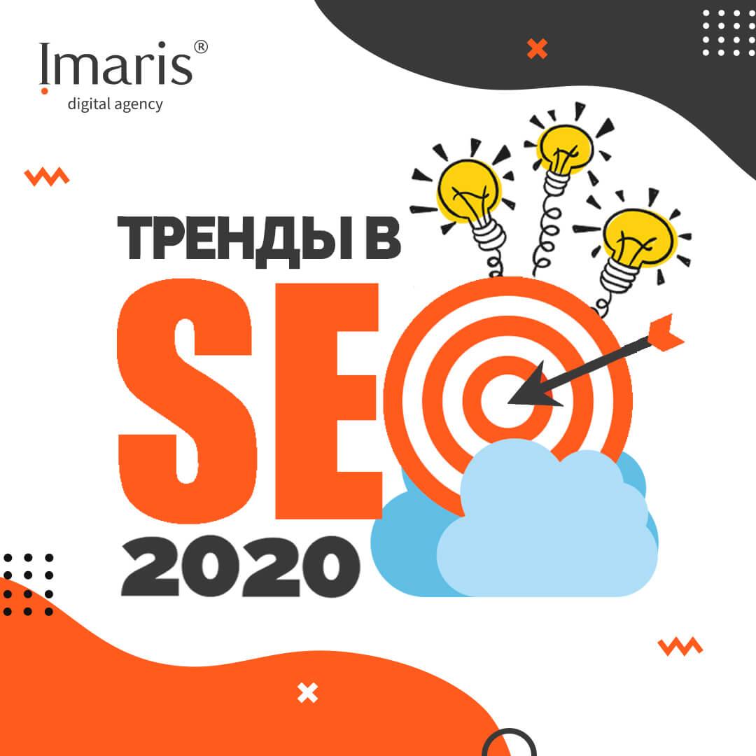 seo trends 2020